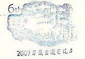 東北角暨宜蘭海岸國家風景區:2007草嶺古道芒花季-戀芒花思古道