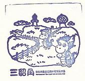 東北角暨宜蘭海岸國家風景區:三貂角