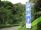98單騎挑戰熊空山:已經到佛山寺的叉路了