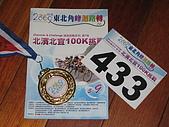 2009東北角峰迴路轉北濱、北宜100K挑戰:今年立志至少要完成5站(戰)