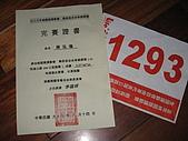 98年桃園縣長杯自由車錦標賽:完賽證書&號碼布