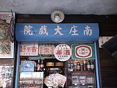 98南庄、北埔:南庄大戲院