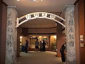 98臺南七股鹽博物館: