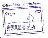 東北角暨宜蘭海岸國家風景區:鼻頭角燈塔小舖