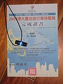 2009環大臺北160K自行車挑戰隊:完成證書