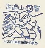 東北角暨宜蘭海岸國家風景區:2008草嶺古道芒花季(古道山賊幫)
