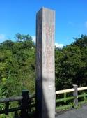 2014-09-20平安鐘環山步道,平溪老街:IMG_20140920_153104.jpg