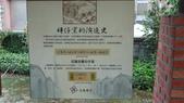 2014-12-31 (宜蘭)津梅磚窯:P1020117.JPG