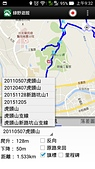 2015-12-20綠野遊蹤App:登山記錄軌跡:Screenshot_2015-12-20-09-32-21.jpg