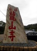 2014-11-15 永福龍山寺步道:IMG_20141115_114011.jpg