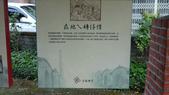 2014-12-31 (宜蘭)津梅磚窯:P1020115.JPG