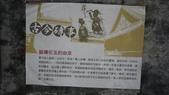 2014-12-31 (宜蘭)津梅磚窯:P1020123.JPG