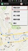 2015-12-20綠野遊蹤App:登山記錄軌跡:Screenshot_2015-12-20-09-31-32.jpg