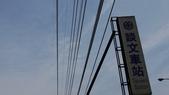 2015-03-28 談文火車站:P1020682.JPG