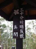 2014-12-27 劍潭古道:IMG_0020.jpg