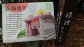 2015-10-31 桃園-長庚-養生文化村步道:P_20151031_141303.jpg