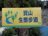 2014-12-20 新竹:寶山生態步道 :IMG_20141220_135826.jpg