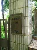 2014-08-23 永安國小.失落村莊的三奇景:IMG_7794.JPG