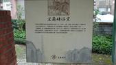 2014-12-31 (宜蘭)津梅磚窯:P1020118.JPG