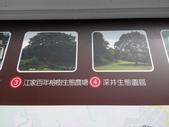 2014-12-20 新竹:寶山生態步道 :IMG_20141220_135856.jpg