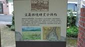 2014-12-31 (宜蘭)津梅磚窯:P1020119.JPG