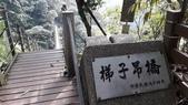 2017-11-16竹山天梯:20171116_131948.jpg