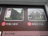 2014-12-20 新竹:寶山生態步道 :IMG_20141220_135913.jpg