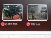 2014-12-20 新竹:寶山生態步道 :IMG_20141220_135942.jpg