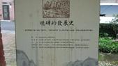 2014-12-31 (宜蘭)津梅磚窯:P1020120.JPG