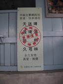 2014-12-30 天送埤(舊)車站:IMG_7987.JPG