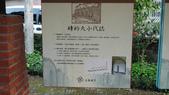 2014-12-31 (宜蘭)津梅磚窯:P1020116.JPG