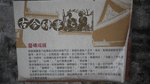2014-12-31 (宜蘭)津梅磚窯:P1020126.JPG