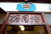 台南古蹟二日遊:P1000774.jpg