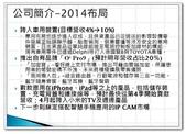 2014部落格應用-2:nEO_IMG_ScreenHunter_166 Jun. 21 13.24.jpg