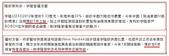 2013部落格應用-3:0824 (3).jpg