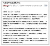 2012部落格用-2:ScreenHunter_141 Apr. 27 23.52.jpg