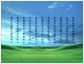 2012部落格用:靜思語35.jpg