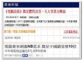 2014部落格應用-2:nEO_IMG_ScreenHunter_156 Jun. 20 22.31.jpg