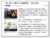 2012部落格用:ScreenHunter_107 Apr. 11 23.05.jpg