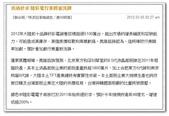 2012部落格用:ScreenHunter_31 Mar. 05 20.55.jpg