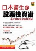 2012部落格用:口木醫生的股票投資術.jpg