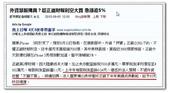 2012部落格用-3:ScreenHunter_265 Sep. 08 22.40.jpg
