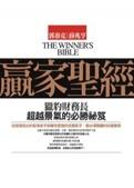 2012部落格用:贏家聖經.jpg