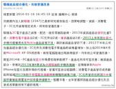 2014 部落格專用-1:ScreenHunter_375 Feb. 09 21.36.jpg