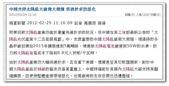2012部落格用:ScreenHunter_35 Mar. 05 20.59.jpg