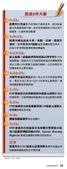 2012部落格用:歐美大事2012-01-03.jpg