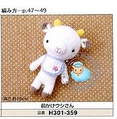 a308-HAMANAKA2008秋冬手藝集H101-101:001.jpg