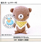 a308-HAMANAKA2008秋冬手藝集H101-101:002.jpg