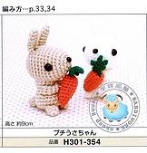 a308-HAMANAKA2008秋冬手藝集H101-101:007.jpg