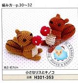 a308-HAMANAKA2008秋冬手藝集H101-101:008.jpg